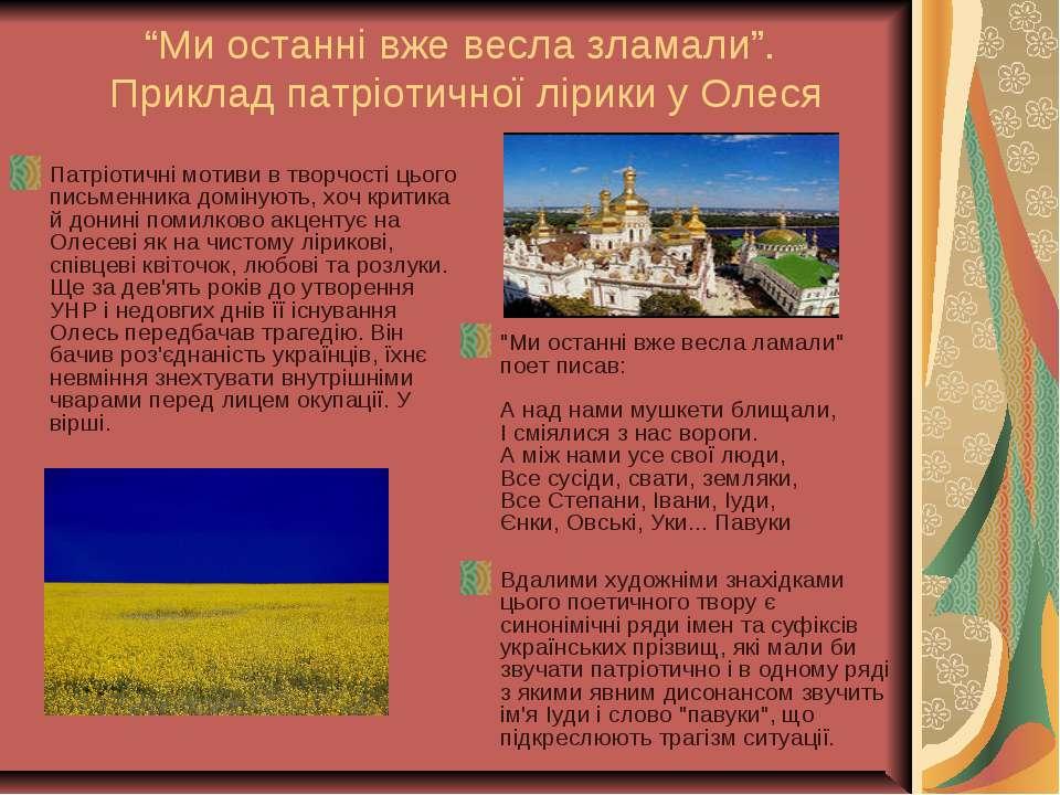 """""""Ми останні вже весла зламали"""". Приклад патріотичної лірики у Олеся Патріотич..."""