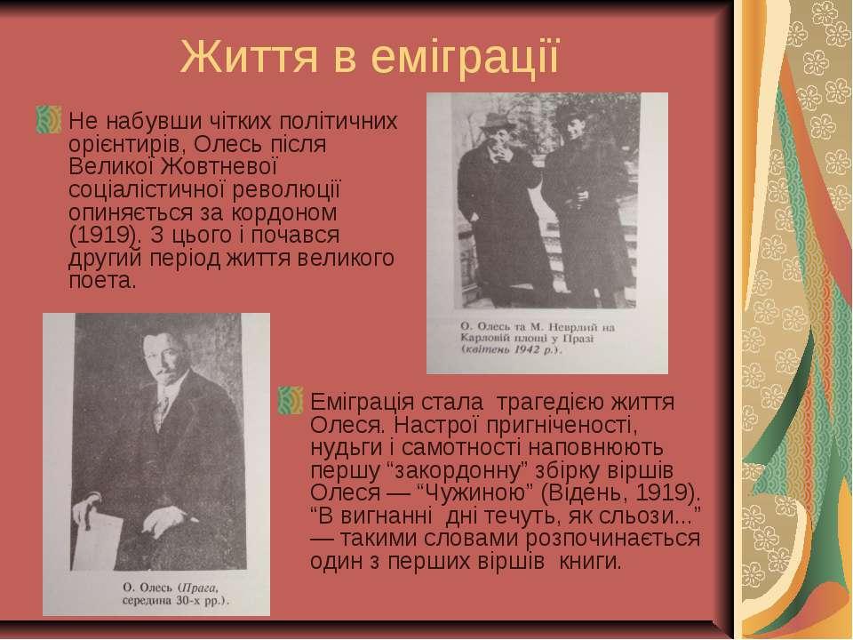 Життя в еміграції Не набувши чітких політичних орієнтирів, Олесь після Велико...