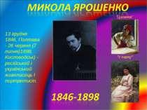 13 грудня 1846, Полтава - 26 червня (7 липня)1898, Кисловодськ) - російський ...