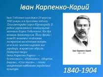 Іван Тобілевич народився 29 вересня 1845 рокув селі Арсенівка поблизу Елисав...