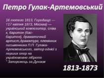 16 лютого1813,Городище— †17 квітня1873,Москва)— українськийкомпозитор,...