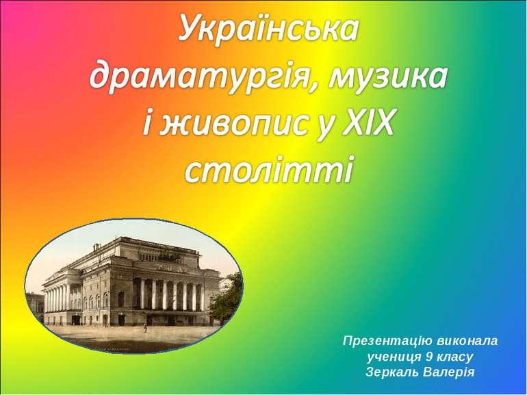 Презентацію виконала учениця 9 класу Зеркаль Валерія