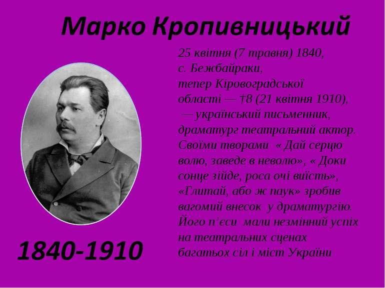 25квітня(7 травня)1840, с.Бежбайраки, теперКіровоградської області— †8...
