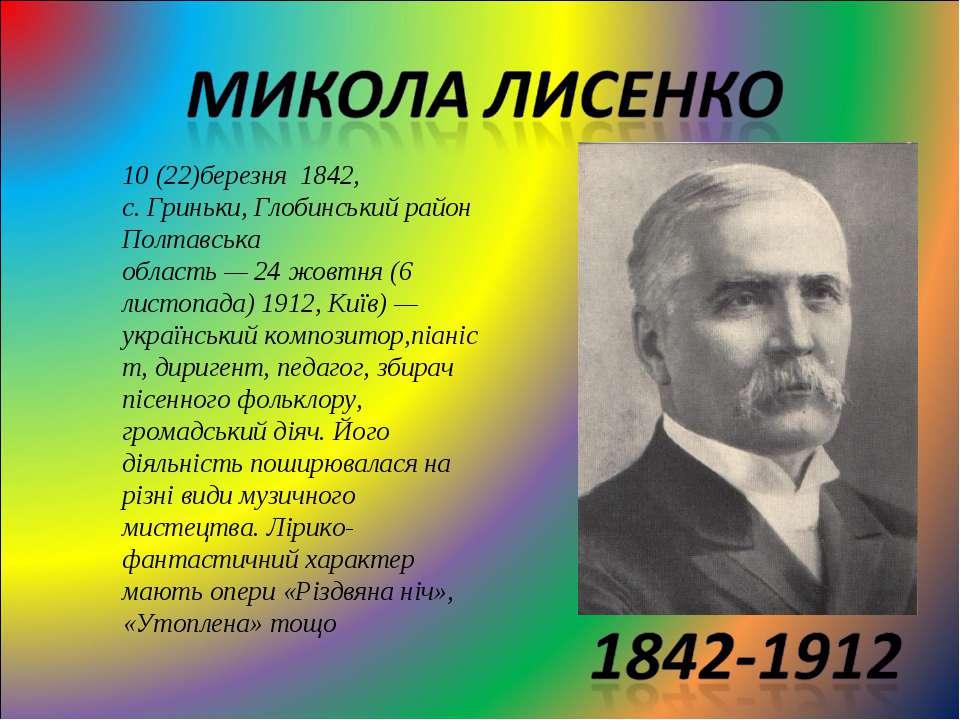 10(22)березня 1842, с.Гриньки,Глобинський район Полтавська область—24ж...