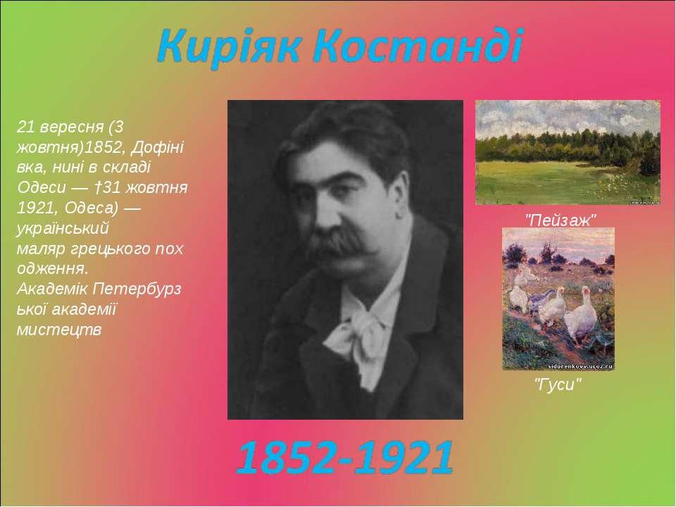 21вересня(3 жовтня)1852,Дофінівка, нині в складі Одеси— †31 жовтня 1921,...