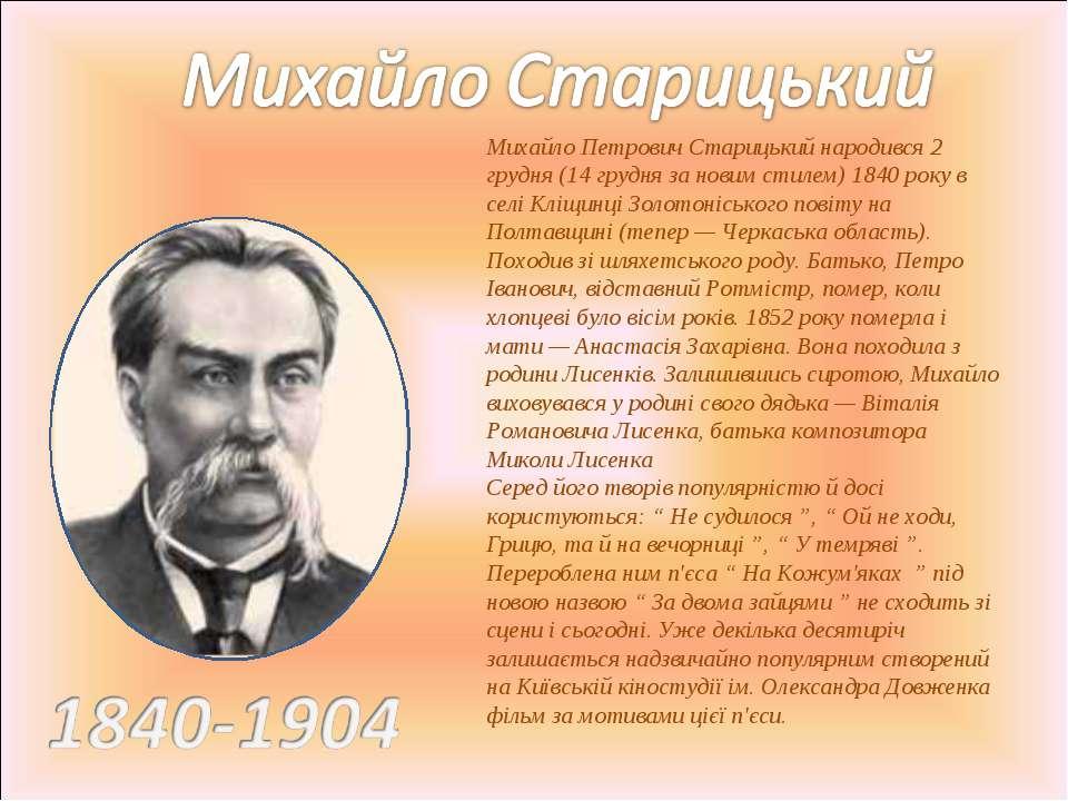 Михайло Петрович Старицький народився 2 грудня (14 грудня за новим стилем) 18...