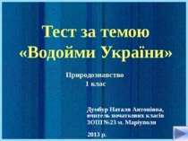 Думбур Наталя Антонівна, вчитель початкових класів ЗОШ №23 м. Маріуполя Тест ...