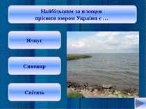 Часто озера перетворюються на болота, тому що … так буває завжди люди насаджу...