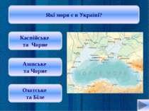 Яка водойма виникає в природних заглибинах на поверхні Землі? водосховище ста...