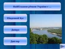 Чорне та Азовське море – це моря … Атлантичного океану Тихого океану Індійськ...