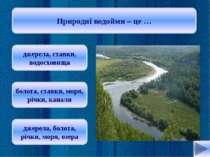 Кожна річка має … лівий і правий береги великий і малий береги північний і пі...