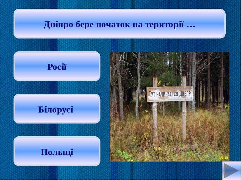 В Україні найбільше боліт на … Причорноморській низовині Поліській низовині П...