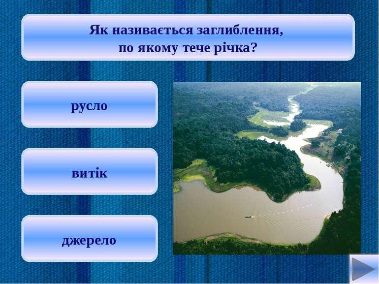 Як визначити лівий і правий береги річки? Стати обличчям проти течії. Правору...