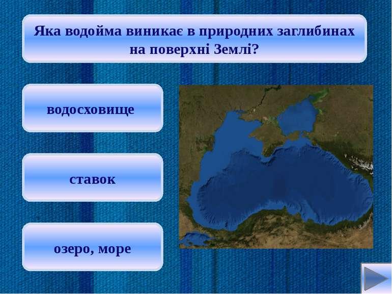 Вода в морях … солодка солона прісна Oksana: