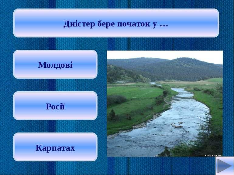 Куди впадають річки? Нікуди не впадають В криниці В озера, океани, моря, інші...
