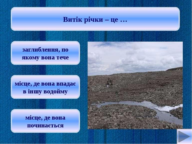 Найбільшою річкою України є … Південний Буг Дніпро Дністер Oksana: