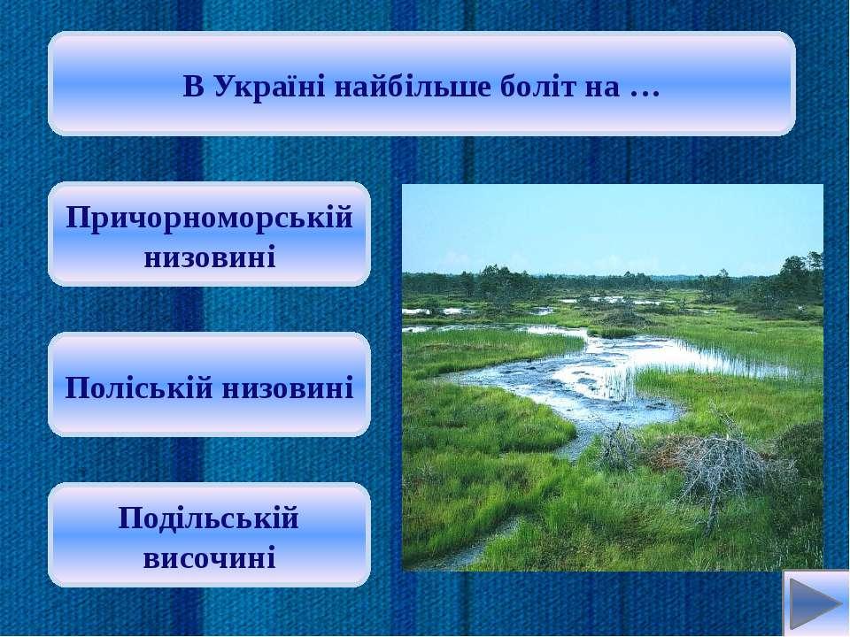 В озерах з солоною водою добувають … глину сіль нафту Oksana: