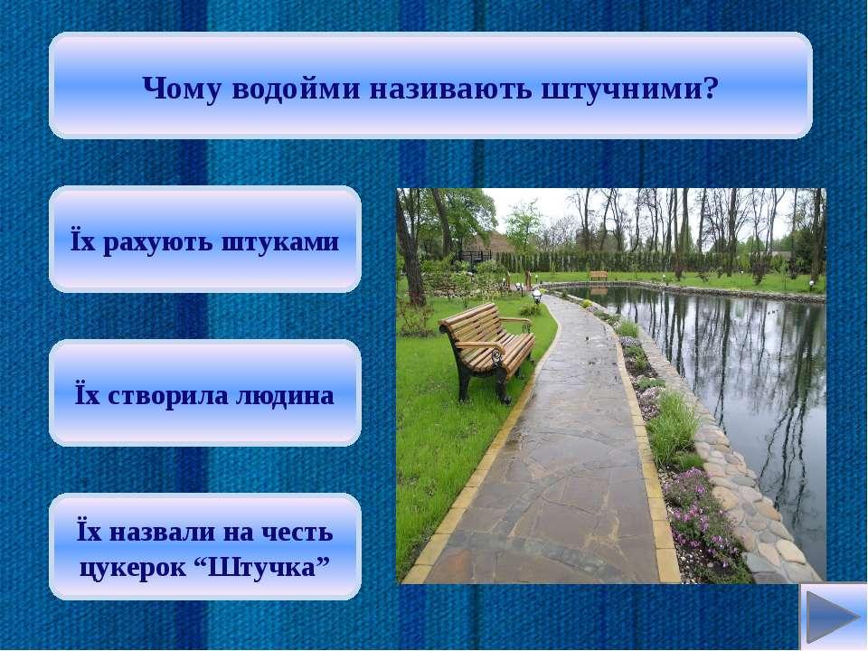 Як називається заглиблення, по якому тече річка? русло витік джерело Oksana:
