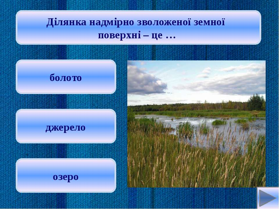 Джерело – це … частина океану, яка врізається в сушу місце, де на поверхню зе...