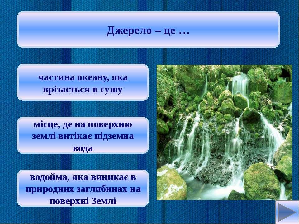 Природні водойми – це … джерела, ставки, водосховища болота, ставки, моря, рі...