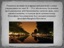 Романтизм, що виник післяфранцузької революції, в умовах утверджуваного на з...