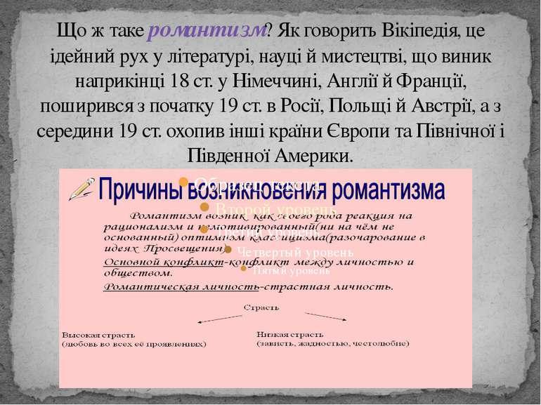 Що ж таке романтизм? Як говорить Вікіпедія, це ідейний рух у літературі, науц...