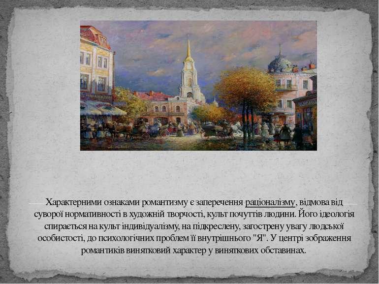 Характерними ознаками романтизму є запереченняраціоналізму, відмова від суво...