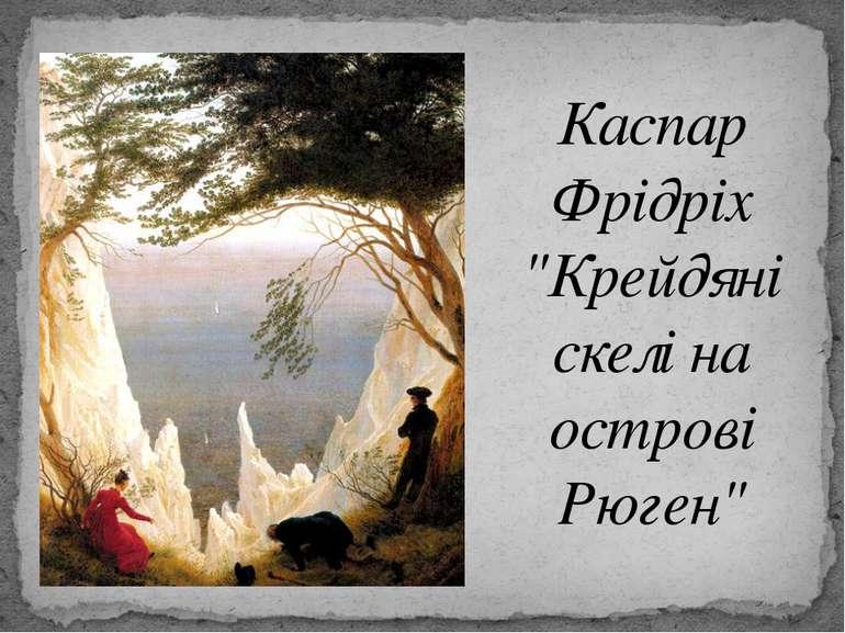 """Каспар Фрідріх """"Крейдяні скелі на острові Рюген"""""""