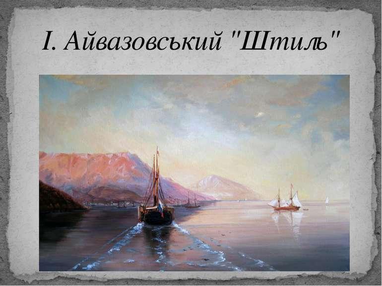 """І. Айвазовський """"Штиль"""""""