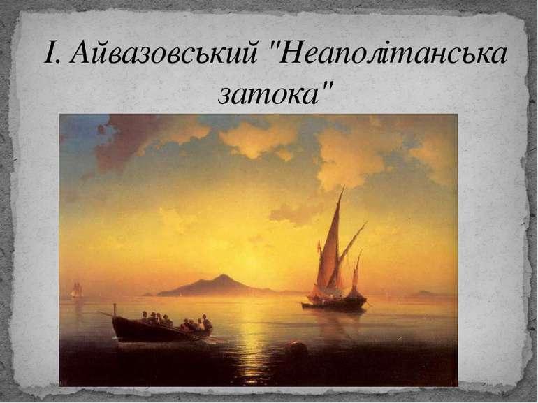 """І. Айвазовський """"Неаполітанська затока"""""""