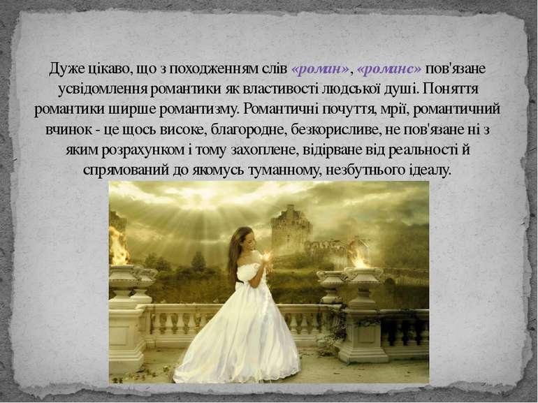 Дуже цікаво, що з походженням слів «роман», «романс» пов'язане усвідомлення р...