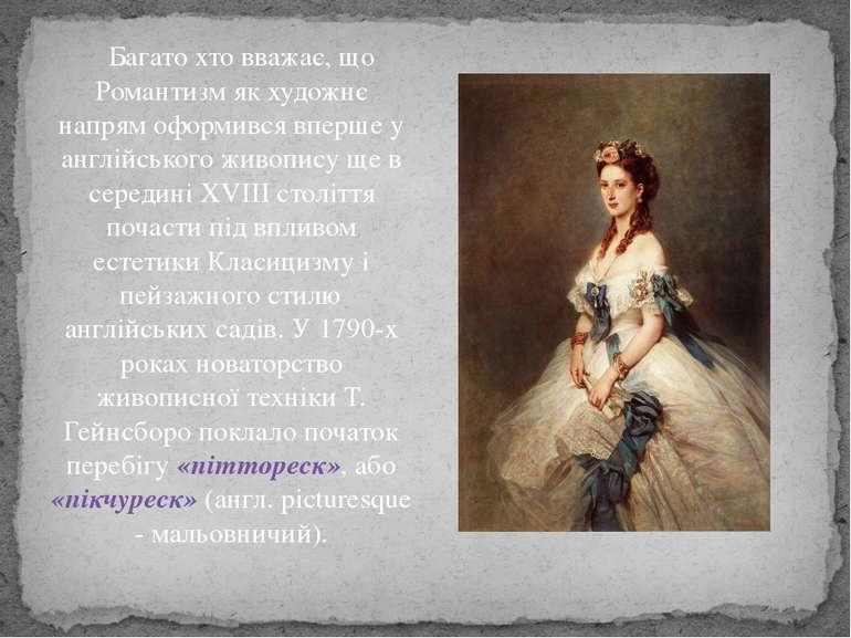 Багато хто вважає, що Романтизм як художнє напрям оформився вперше у англійсь...