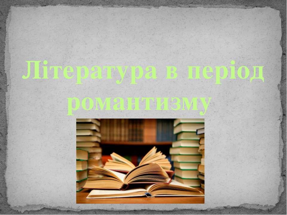 Література в період романтизму