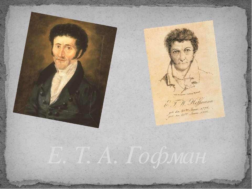 Е. Т. А. Гофман