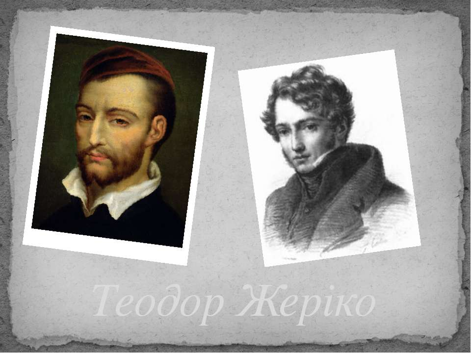 Теодор Жеріко