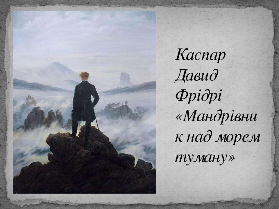 Каспар Давид Фрідрі «Мандрівник над морем туману»