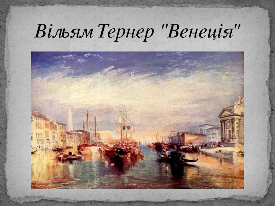 """Вільям Тернер """"Венеція"""""""