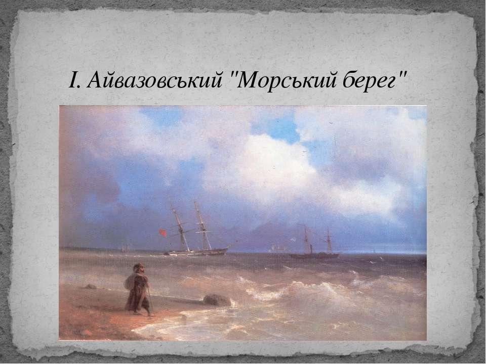 """І. Айвазовський """"Морський берег"""""""