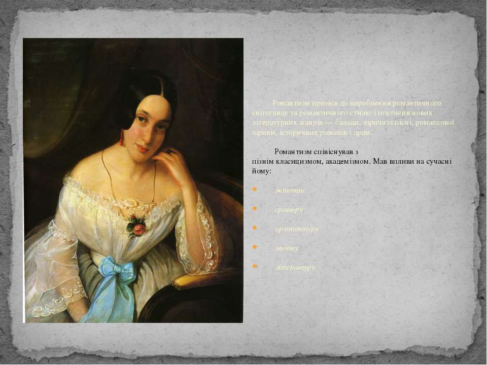 Романтизм призвів до вироблення романтичного світогляду та романтичного стилю...