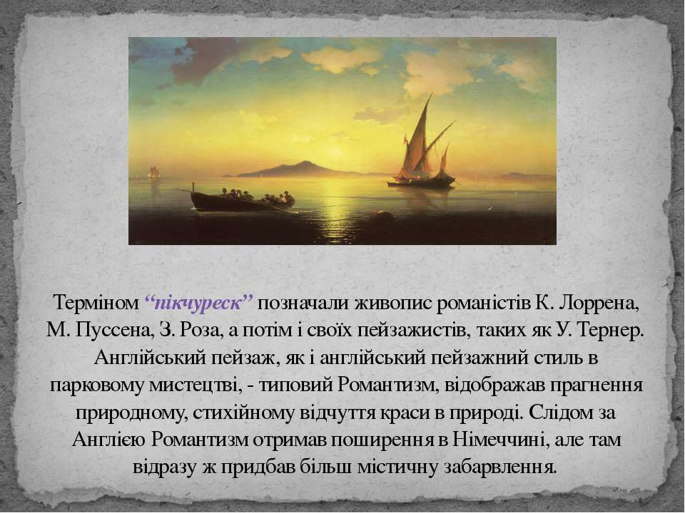 """Терміном """"пікчуреск"""" позначали живопис романістів К. Лоррена, М. Пуссена, З. ..."""