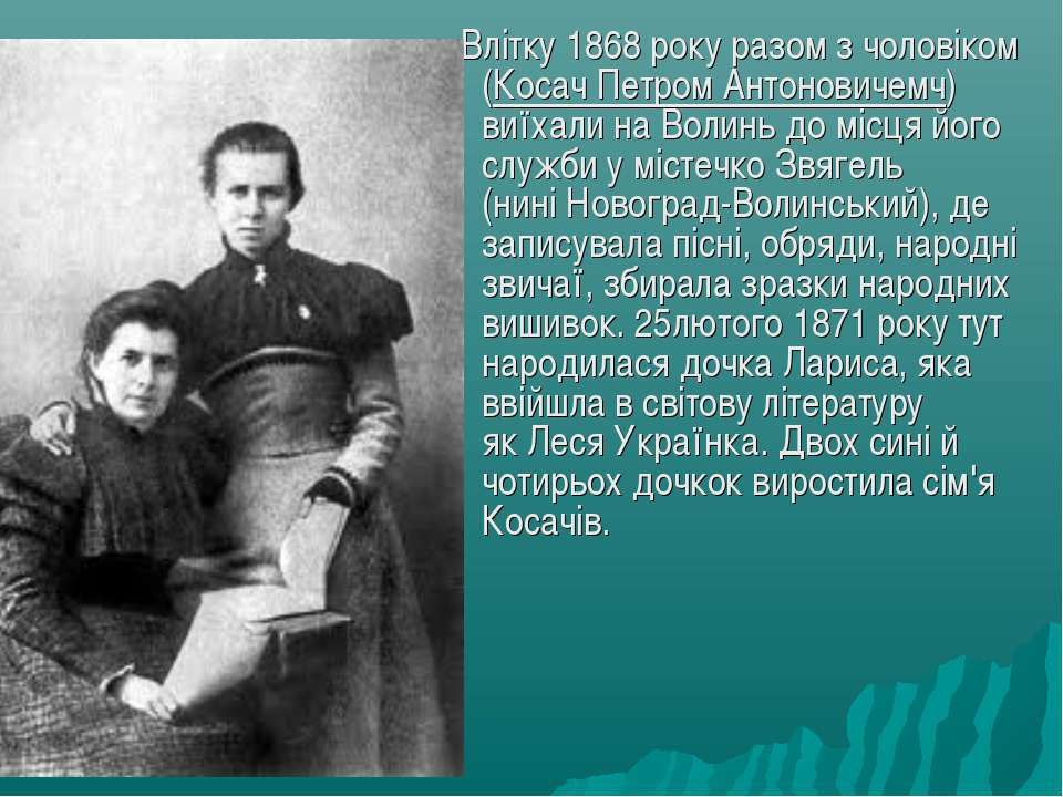 Влітку1868року разом з чоловіком (Косач Петром Антоновичемч) виїхали наВол...