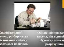 Кваліфікований бухгалтер, розбирається у всіх питаннях обліку та податкової п...