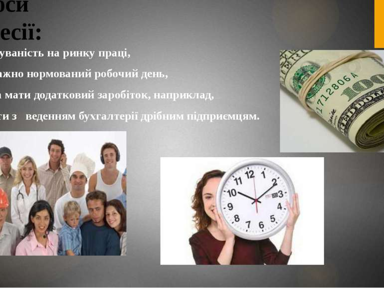 Плюси професії: • Затребуваність на ринку праці, • Переважно нормований робоч...