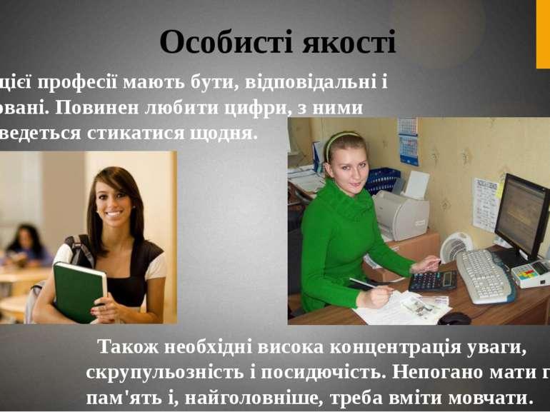 Особисті якості Люди цієї професії мають бути, відповідальні і організовані. ...