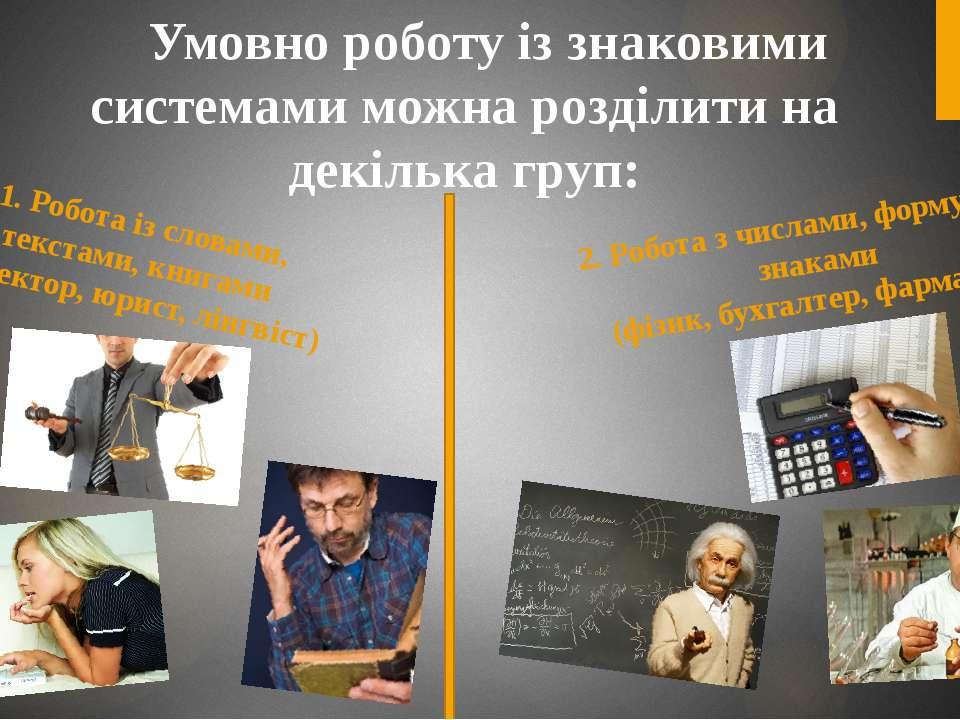 Умовно роботу із знаковими системами можна розділити на декілька груп: 2. Роб...