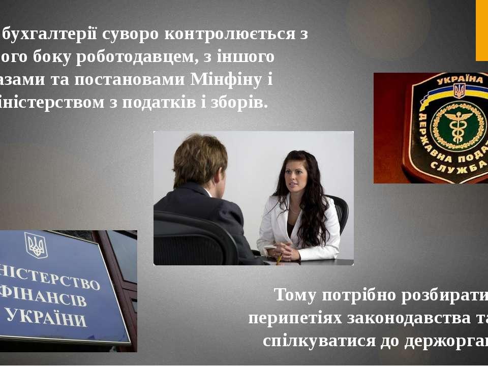 Робота бухгалтерії суворо контролюється з одного боку роботодавцем, з іншого ...