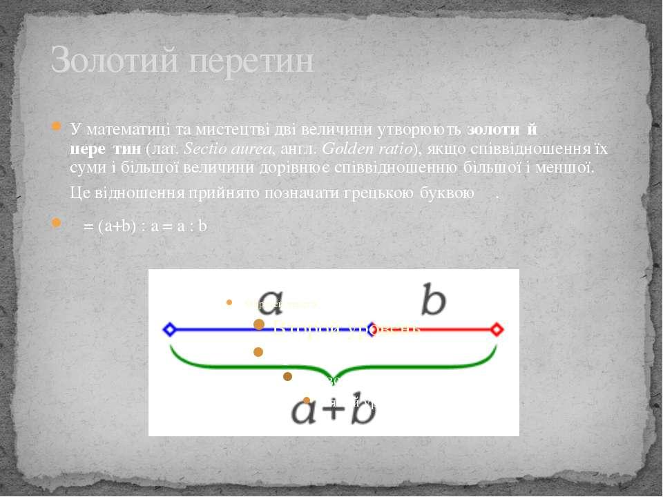 Відношення двох відрізків приблизно дорівнює 13:8. Число φ деколи називають з...