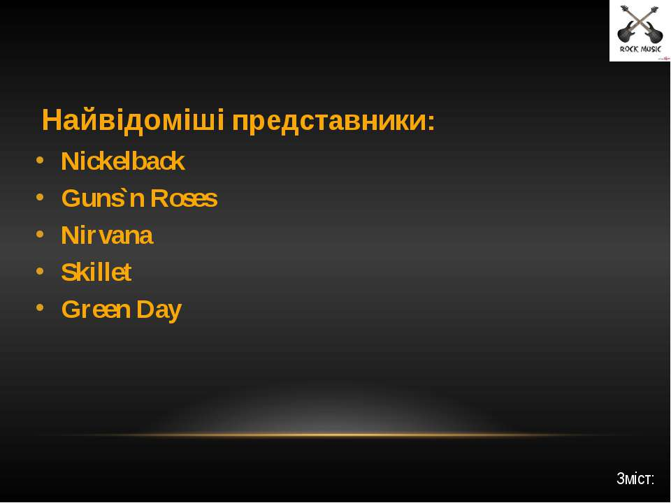 Найвідоміші представники: Nickelback Guns`n Roses Nirvana Skillet Green Day