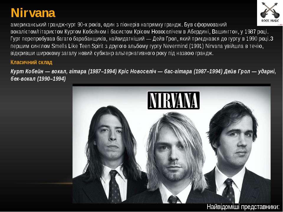 Nirvana американський грандж-гурт 90-х років, один з піонерів напрямку грандж...
