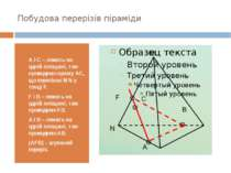 Побудова перерізів піраміди А і С – лежать на одній площині, тож проводимо пр...